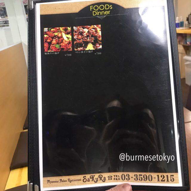 ミャンマー料理店池袋さくらの食事メニュー