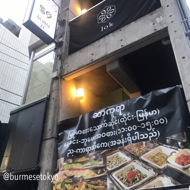 ミャンマー料理さくらS9の外観(2階です)