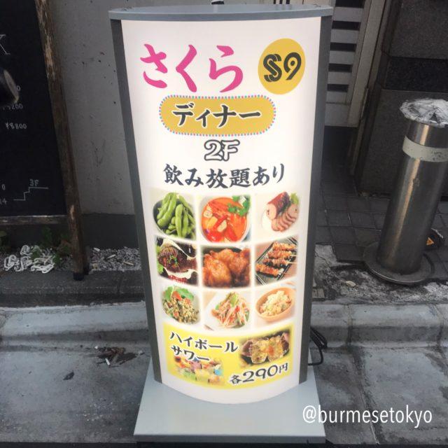 ミャンマー料理さくらS9の外看板