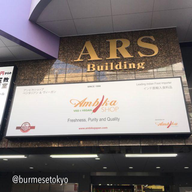 アンビカショップ新大久保店の看板