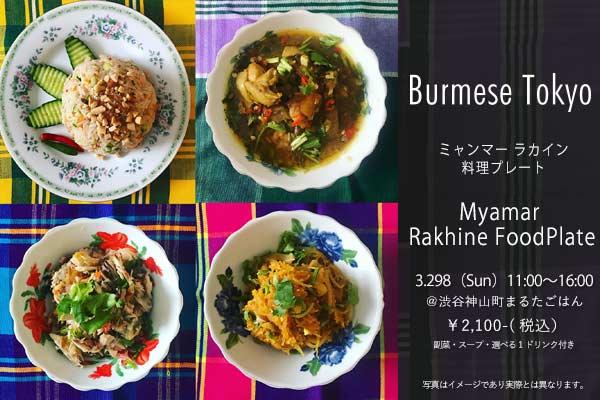 バーミーズ東京ラカイン料理イベント