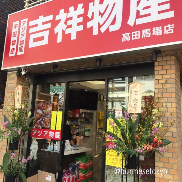 中華食材店:吉祥物産