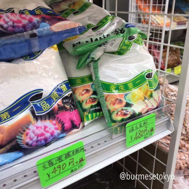 中華食材店:吉祥物産のもち米粉