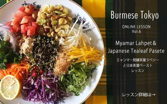 バーミーズ東京発酵茶葉ラペソー&ティーリーフペースト教室