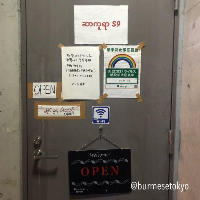 ミャンマー料理店 さくらS9のドア