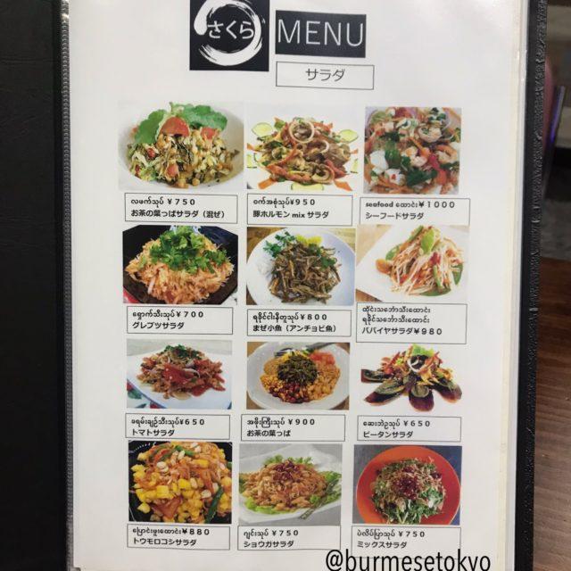 ミャンマー料理店 さくらS9のメニュー