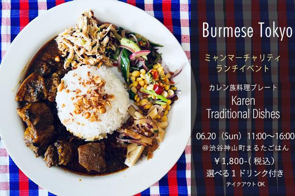 バーミーズ東京チャリティランチイベント