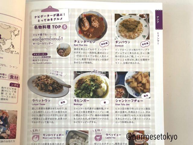 ミャンマー料理の紹介は2ページです
