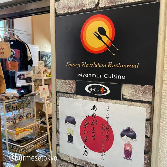 ミャンマー料理店 spring revolution スプリングレボリューションの入り口