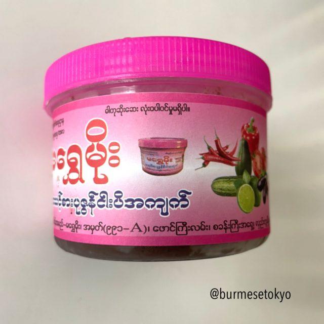 ミャンマーのンガピ(調味料用の生ガピ)