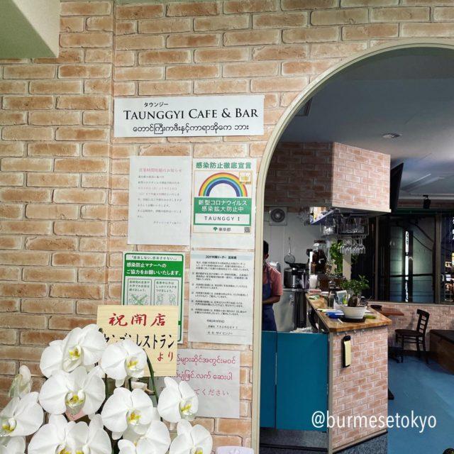 高田馬場のミャンマー料理店タウンジーカフェ店内